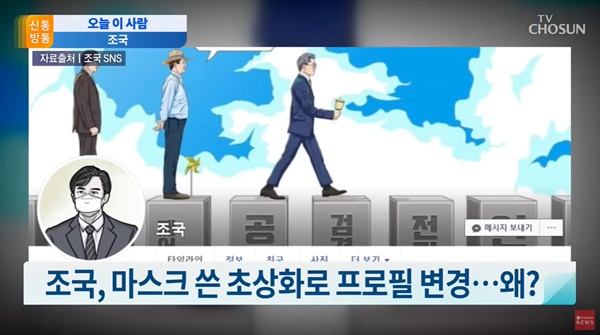 조국 전 법무부 장관의 SNS 프로필 사진에 의미 부여한 TV조선 < 신통방통 >(6/23)h