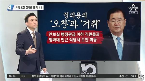 정의용 국가안보실장의 오찬회동 언급한 채널A < 뉴스TOP10 >(6/23)