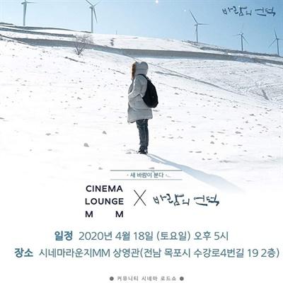 시네마라운지MM 재개관 첫 상영작 <바람의 언덕>