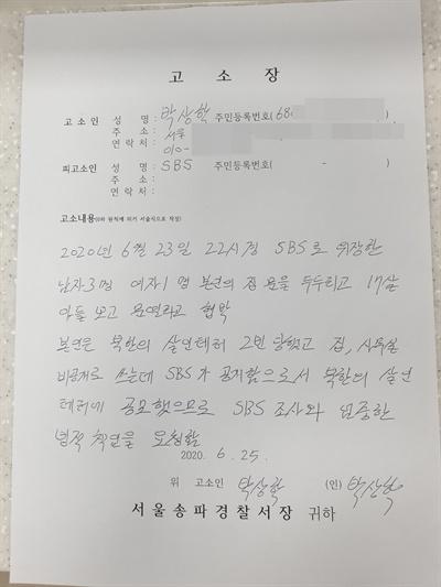 박상학 자유북한운동연합 대표가 25일 SBS를 서울송파경찰서에 고소했다.