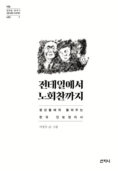 전태일에서 노회찬까지   청년들에게 들려주는 한국 진보정치사