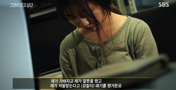 지난 13일 방송된 SBS <그것이 알고 싶다> '악의 고리-웰컴 투 비디오 그리고 N'편의 한 장면