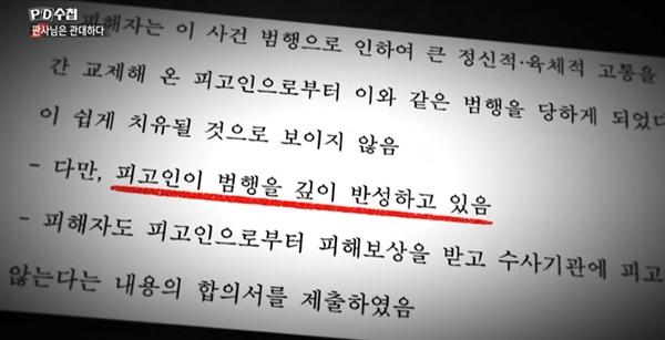 지난 23일 방송된 MBC < PD수첩 > '판사님은 관대하다- 성범죄의 무게'편의 한 장면
