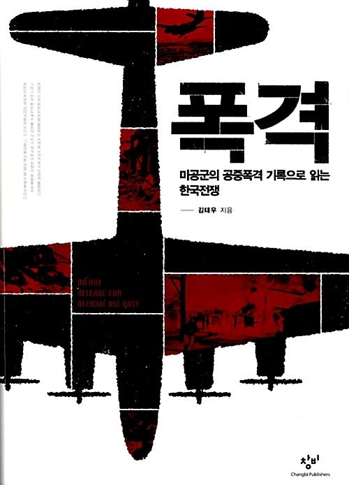 '폭격' - 미공군의 공중폭격 기록으로 읽는 한국전쟁, 김태우(지은이).
