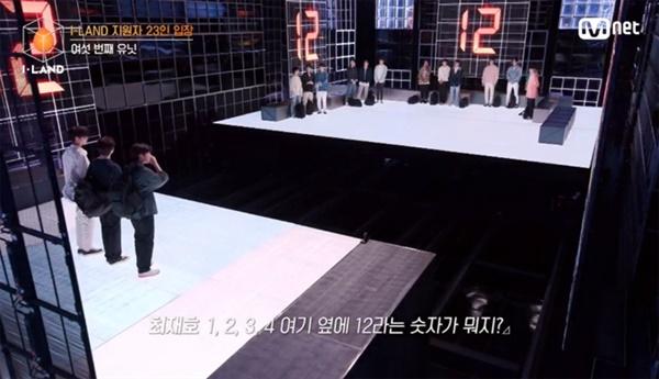 지난 26일 방영된 엠넷 '아이랜드'의 한 장면