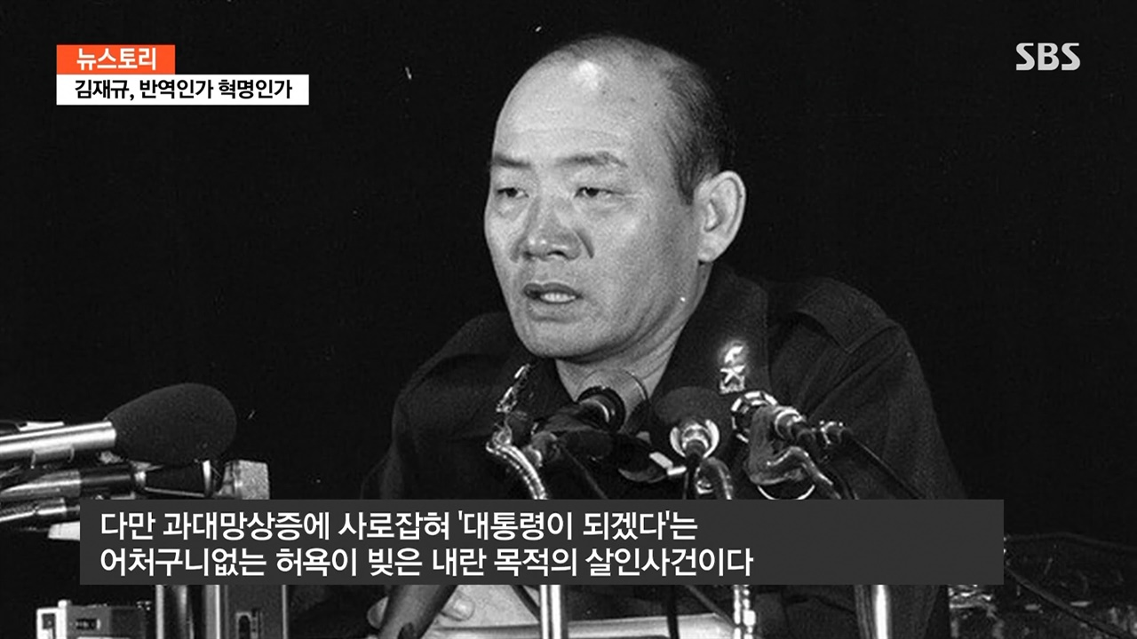 SBS <뉴스토리> '김재규, 반역인가 혁명인가' 편의 한 장면