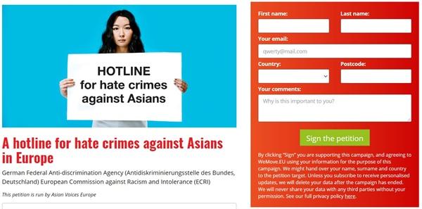 아시안 보이스 유럽이 아시안 혐오범죄를 전담하는 핫라인 설치를 요구하는 청원운동을 벌이는 모습.