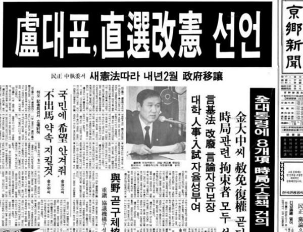 '노대표, 직선개헌 선언'이라는 제목으로 6.29선언을 머리기사로 올린 당시 <경향신문> 기사