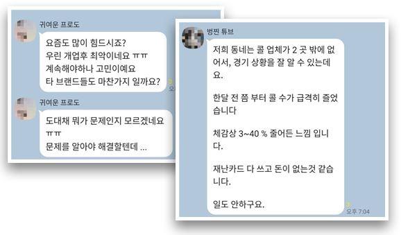 단톡방 대화 점주들이 매출하락에 걱정스러운 대화를 나누었다.
