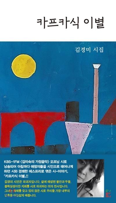 김경미, <카프카식 이별> 김경미의 시는 공기의 떨림이 마음의 떨림으로 아득한 동심원을 그리며 퍼져가는 아름다운 무늬다.