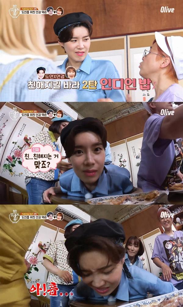 장도연, 김연경과 친해지기 등짝 스매싱... '밥블레스유 2' 방송 장면 (2020.6.25)