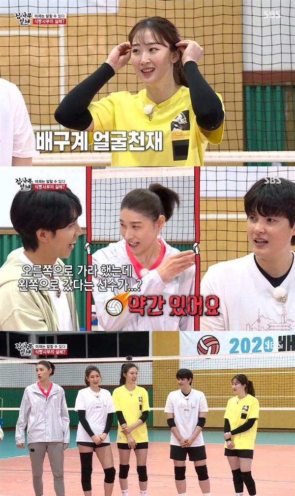 여자배구 스타들의 예능 프로그램 출연... '집사부일체' 방송 장면 (2020.6.7)