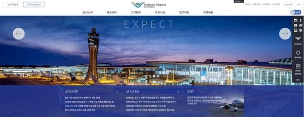 인천 국제공항공사 누리집 갈무리