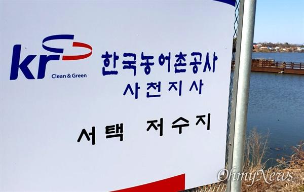 경남 사천시 용현면에 있는 서택저수지 표지판.