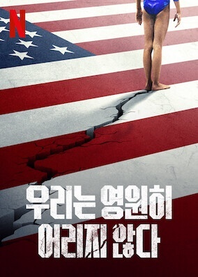 넷플릭스 오리지널 다큐멘터리 <우리는 영원히 어리지 않다> 포스터.