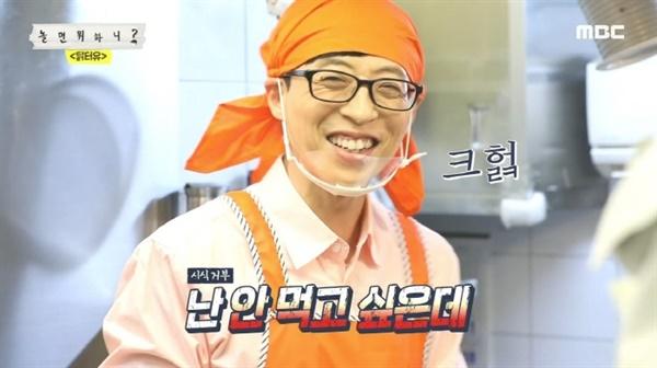 MBC '놀면 뭐하니'를 통해 다채로운 '부캐'를 선보이는 유재석