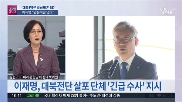 박상학 대표의 폭행의 원인 '심리적 위축'으로 대변한 김현아 미래통합당 의원, TV조선 < 이것이 정치다 >(6/25)