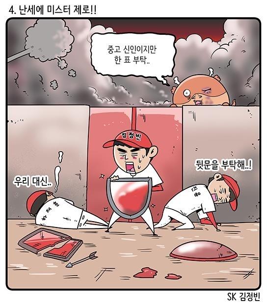 신인왕 자격을 갖춘 SK 김정빈(출처: KBO야매카툰/엠스플뉴스)