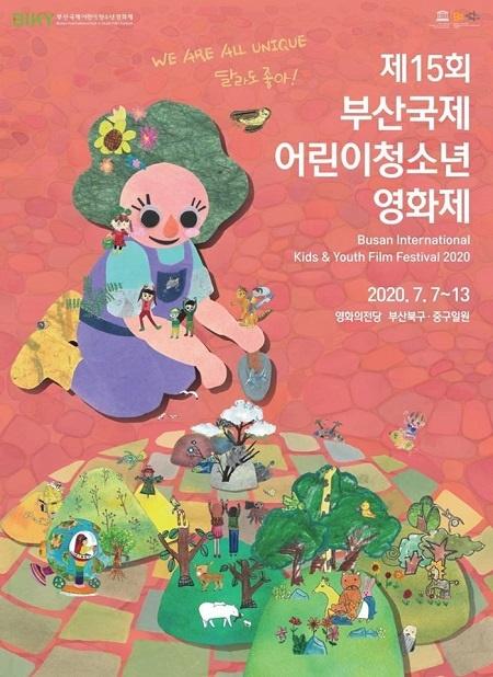 7월 7일~13일까지 개최되는 부산국제어린이청소년영화제