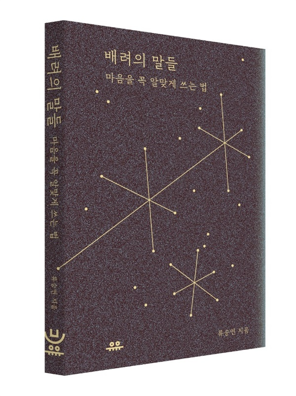 유유출판사 문장 시리즈 신간 '배려의 말들'