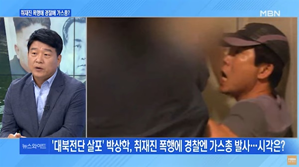 어떠한 근거도 없이 박상학 대표의 폭행의 이유 해석한 MBN < 뉴스와이드 > 출연진 (6/25)