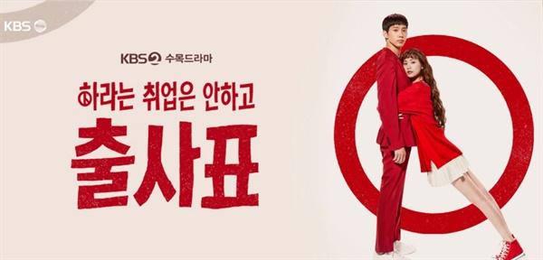 KBS 수목 드라마 '출사표'