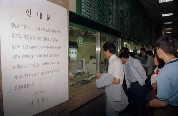 철도기관사 파업 1994년 6월 23일, 철도기관사 파업으로 서울역 매표소에 타 교통수단을 이용해달라는 안내문이 게시됐다.