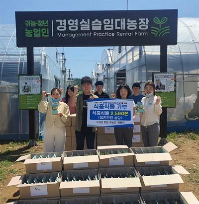 청년귀농인 최원석 대표가 벌레잡이 식물인 '파리지옥', '카펜시스', '스파츌라타'를 경남 고성지역 초등학교와 어린이집 36곳에 전달했다.