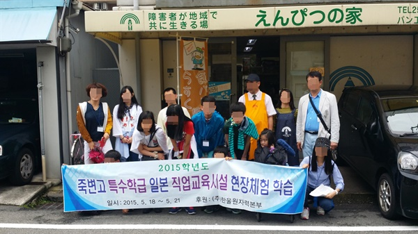 김유진씨 2015년, 당시 고등학교 2학년이던 김유진씨는 특수교사와 함께 일본을 다녀왔다.