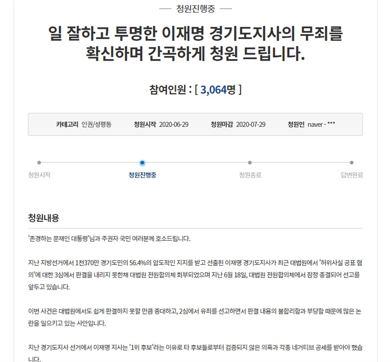 이재명 경기도지사의 무죄촉구 국민 청원이 이틀 만에 3천명을 돌파했다. 해당 화면은 국민청원 갈무리