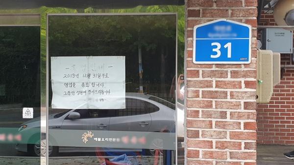 울산 중구 학성동 인근의 폐업 공지가 붙은 가게