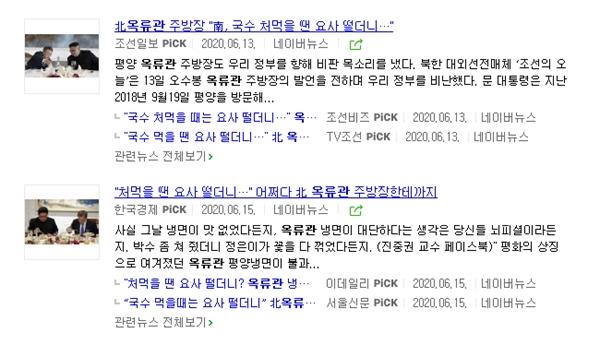많은 언론이 '옥류관 주방장' 발언을 제목으로 달았다. 네이버 검색(6/29)