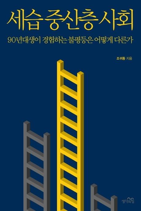 <세습 중산층 사회>