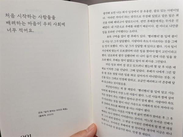 배려의말들 첫 페이지