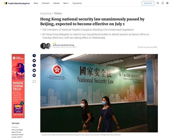 중국 전국인민대표대회의 홍콩 국가보안법 통과를 보도하는 <사우스차이나모닝포스트> 갈무리.