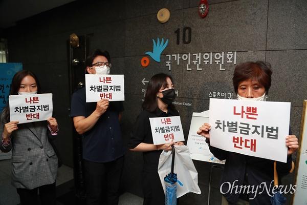 인권위 회견장앞 시위 국가인권위원회가 30일 오전 서울 중구 인권위 사무실에서 '평등 및 차별금지에 관한 법률'(평등법 또는 차별금지법) 제정 필요 의견을 밝히는 기자회견을 한 가운데, 회견장 입구에서 일부 시민들이 반대 시위를 벌이고 있다.