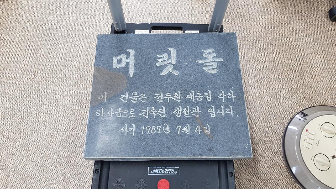합덕고에 붙어 있던 '전두환 머릿돌'이 철거돼 30일 충남교육청에 도착했다.