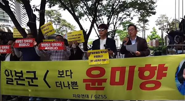 옛 일본대사관 앞에서 '수요집회 중단'과 '소녀상 철거'를 요구하는 보수단체 회원들. 2020.05.20