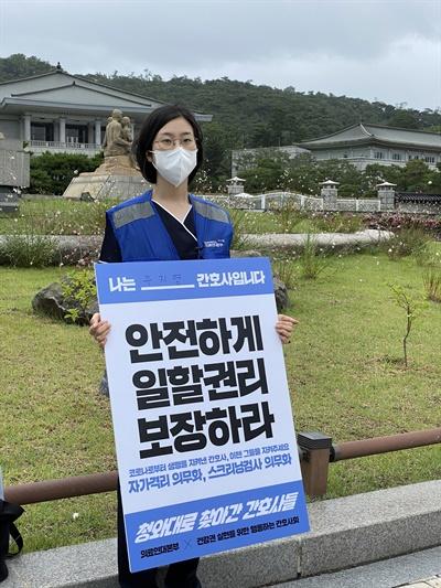 청와대 앞 분수대에서 1인시위를 벌이고 있는 우지영 서울대병원 간호사