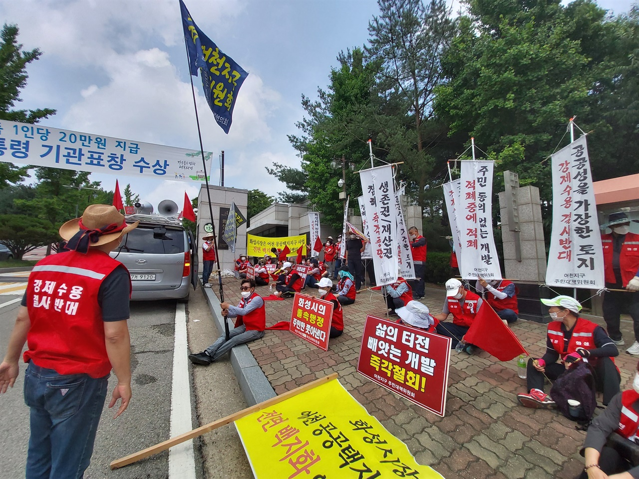 강제수용반대 지난 26일 화성시청 앞에서 어천리 주민들이 LH공공주택사업을 반대하는 집회를 열었다.
