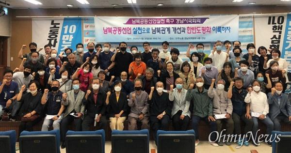 6월 30일 저녁 민주노총 경남본부 대강당에서 열린 '남북공동선언 실천 촉구 시국회의'.