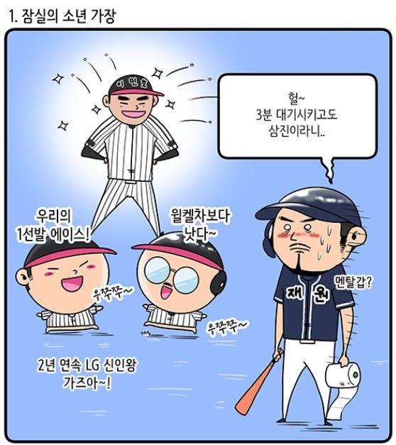 강력한 신인왕 후보로 주목받고 있는  LG 이민호 (출처: KBO야매카툰/엠스플뉴스)