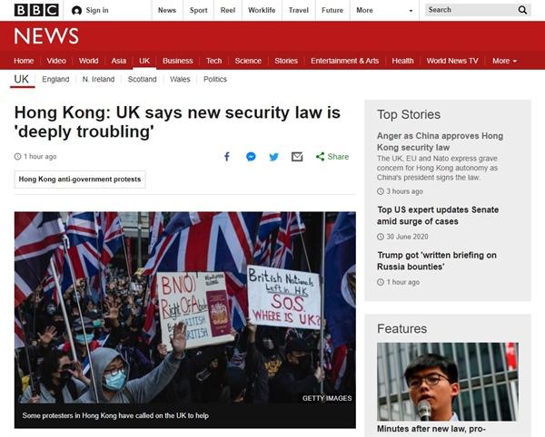 영국 정부의 홍콩 보안법 규탄을 보도하는 BBC 뉴스 갈무리.