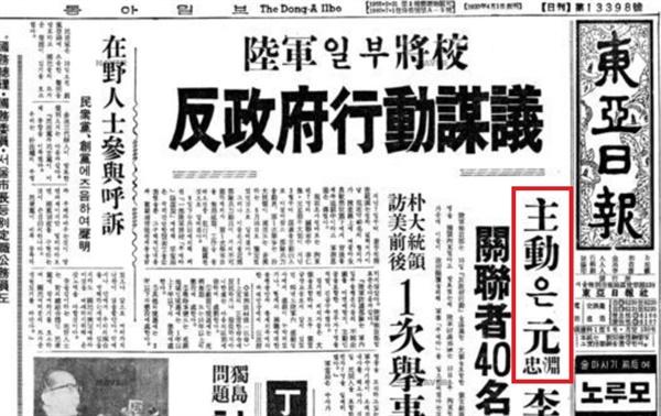 원충연의 쿠데타 음모를 보도한 1965년 5월 10일자 <동아일보>.