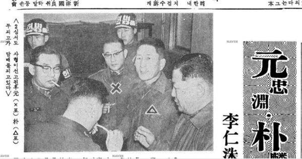 2심 재판을 받고 있는 원충연(X 표).1965년 12월 23일자 <동아일보>.