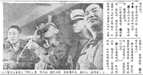 커피를 마시는 원충연. 1965년 7월 31일자 <동아일보>.