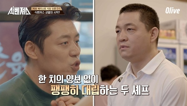 Olive, tvN <식벤져스> 한 장면.