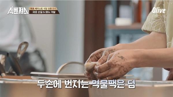 Olive, tvN <식벤져스>의 한 장면.