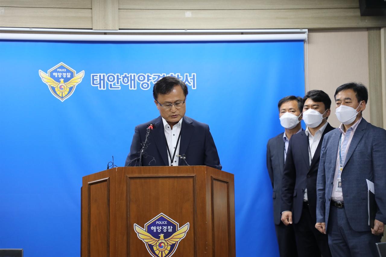지난달 5일 태안해경에서 열린 중부지방해양경찰청의 중간 수사부리핑 모습