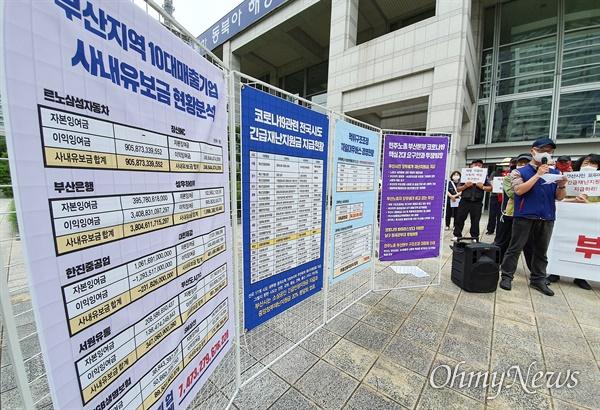 민주노총 부산본부가 1일 부산시청 광장에서 코로나19 재난극복을 위한 2대 요구안을 발표하고 있다.